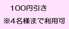 100円割引券.jpg