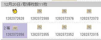 201112 2等 ha.jpg
