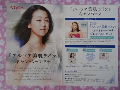 アルソア応募券.jpg