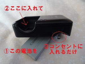 キャノンの電池.jpg