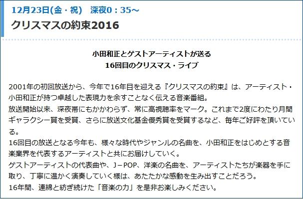クリ約2016 TBS.jpg