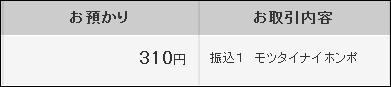 モッタイナイ結果.jpg