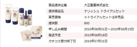 モラタメ ナリッシュ.jpg
