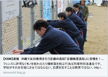 京都ギョウチュウ高校.jpg
