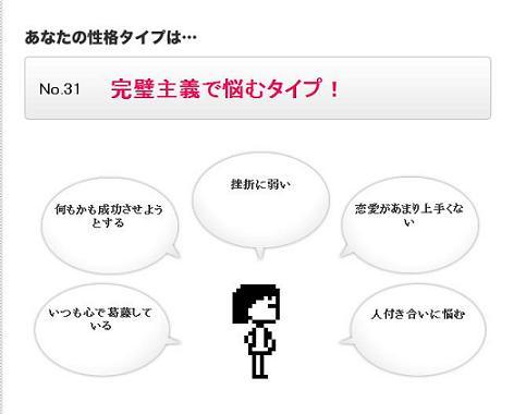 性格診断2.jpg