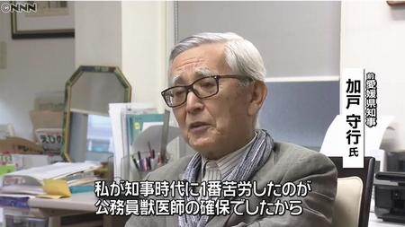 愛媛県知事1.jpg