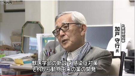 愛媛県知事2.jpg