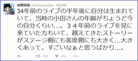 水野君のツイート20160630.jpg