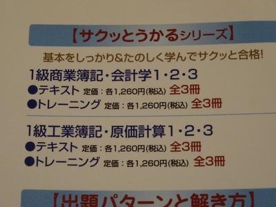 簿記3.jpg