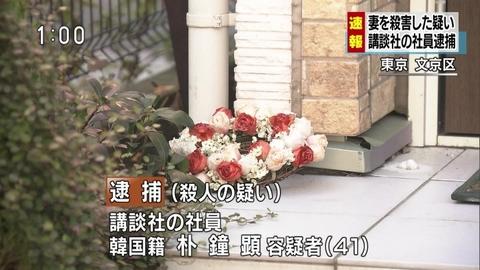 K談社 殺人で逮捕.jpg