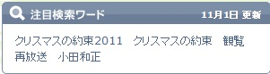 TBS検索20111101.jpg