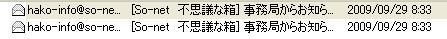 hako秒殺.JPG