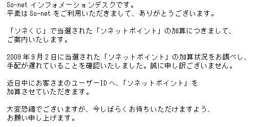 so-net 9月2日分遅れ.jpg