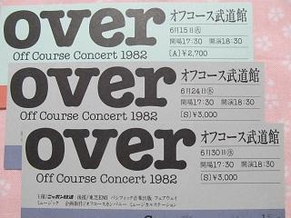 19820630-4.jpg